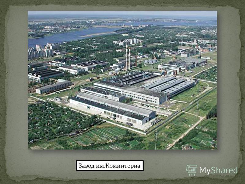 Завод им.Коминтерна
