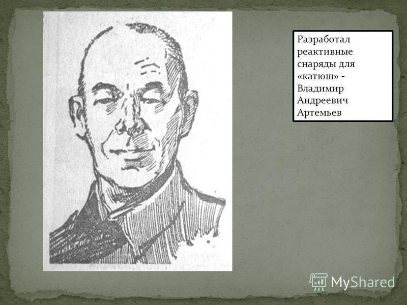 Разработал реактивные снаряды для «катюш» - Владимир Андреевич Артемьев
