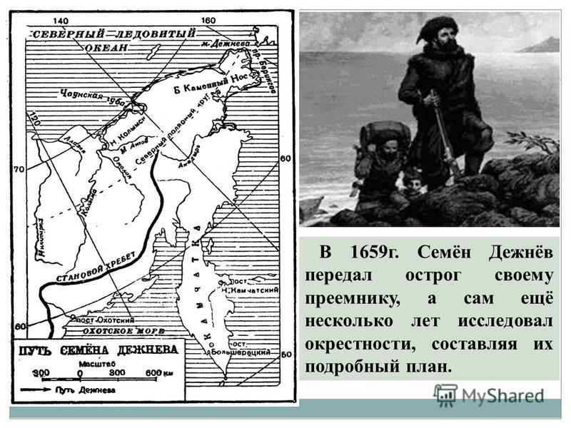 В 1659 г. Семён Дежнёв передал острог своему преемнику, а сам ещё несколько лет исследовал окрестности, составляя их подробный план.