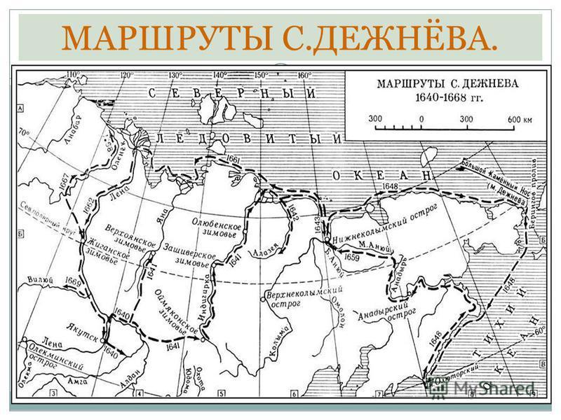 МАРШРУТЫ С.ДЕЖНЁВА.