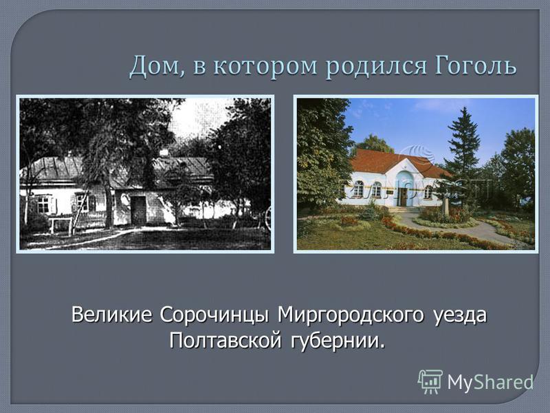 Великие Сорочинцы Миргородского уезда Полтавской губернии.