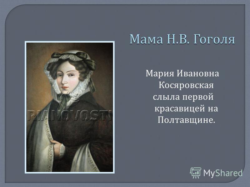 Мария Ивановна Косяровская слыла первой красавицей на Полтавщине.