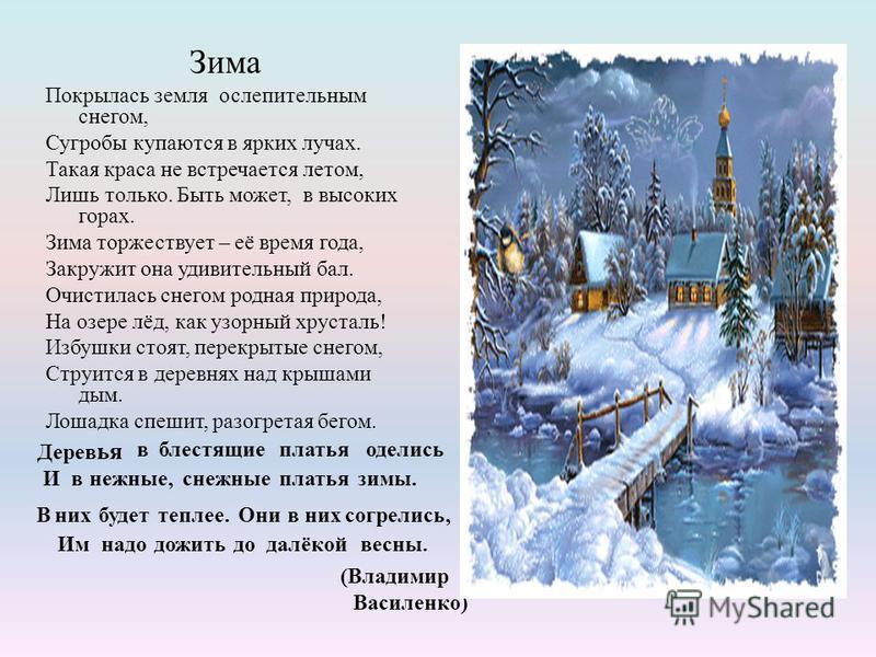 Синтаксический разбор предложений Солнце осветило землю своими золотыми лучами. Зима укрыла землю белым пушистым ковром.