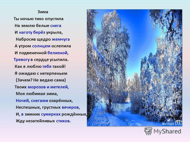 Зима Покрылась земля ослепительным снегом, Сугробы купаются в ярких лучах. Такая краса не встречается летом, Лишь только. Быть может, в высоких горах. Зима торжествует – её время года, Закружит она удивительный бал. Очистилась снегом родная природа,