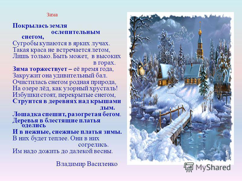 зима торжествует Серыйдым струится из трубы спешит По полю Деревья оделись в зимний наряд Земля покрылась снегом Снежная лошадка