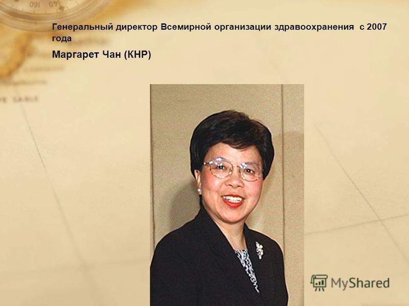 Генеральный директор Всемирной организации здравоохранения с 2007 года Маргарет Чан (КНР)