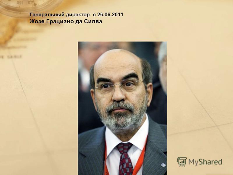 Генеральный директор с 26.06.2011 Жозе Грациано да Силва