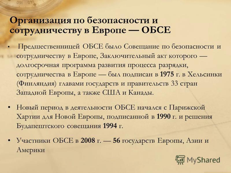 Организация по безопасности и сотрудничеству в Европе ОБСЕ Предшественницей ОБСЕ было Совещание по безопасности и сотрудничеству в Европе, Заключительный акт которого долгосрочная программа развития процесса разрядки, сотрудничества в Европе был подп