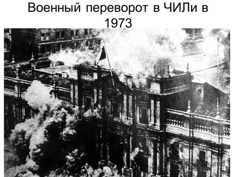 Военный переворот в ЧИЛи в 1973