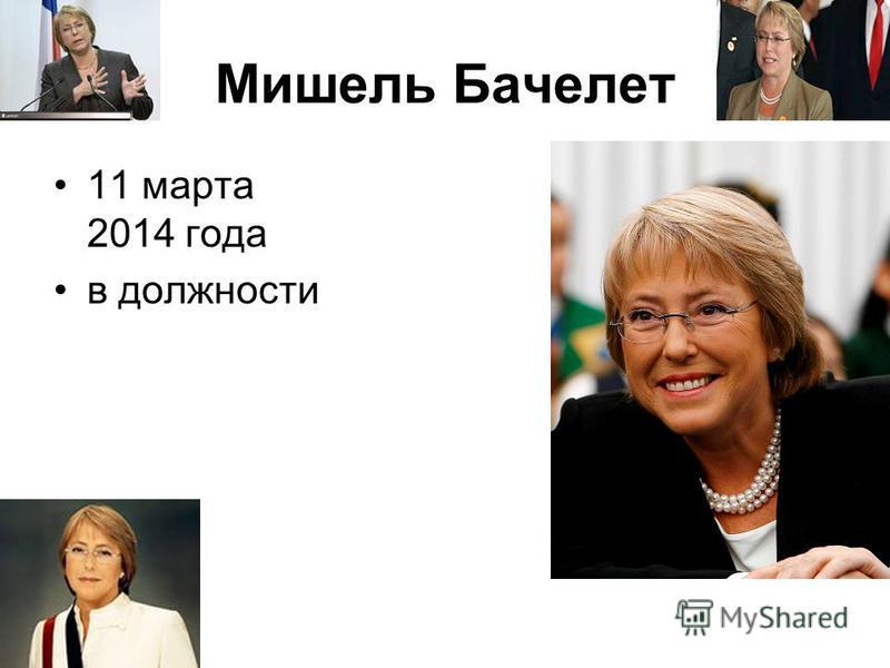 Мишель Бачелет 11 марта 2014 года в должности
