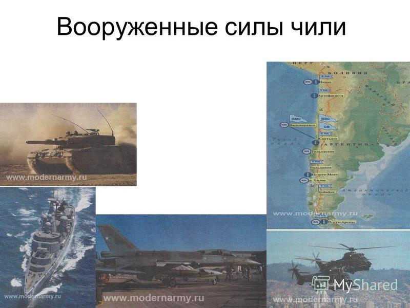 Вооруженные силы чили