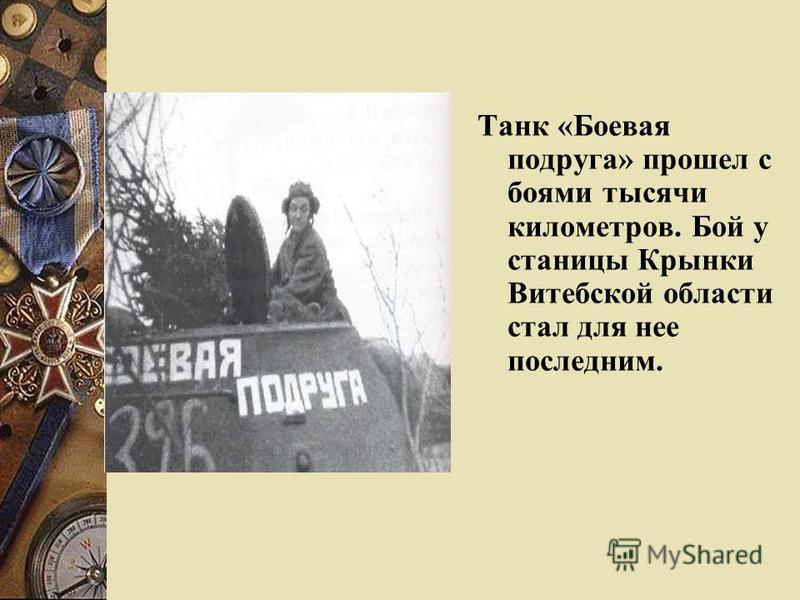 Танк «Боевая подруга» прошел с боями тысячи километров. Бой у станицы Крынки Витебской области стал для нее последним.