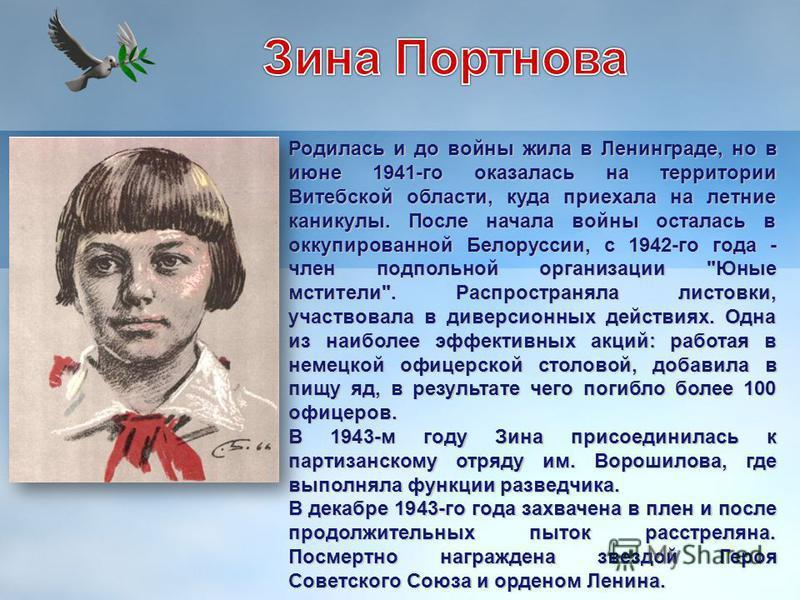 Родилась и до войны жила в Ленинграде, но в июне 1941-го оказалась на территории Витебской области, куда приехала на летние каникулы. После начала войны осталась в оккупированной Белоруссии, с 1942-го года - член подпольной организации