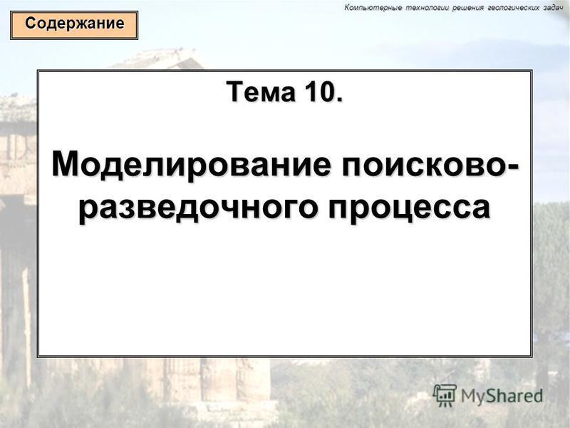 Компьютерные технологии решения геологических задач Тема 10. Моделирование поисково- разведочного процесса Содержание
