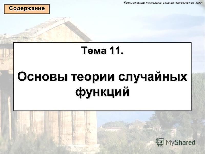 Компьютерные технологии решения геологических задач Тема 11. Основы теории случайных функций Содержание