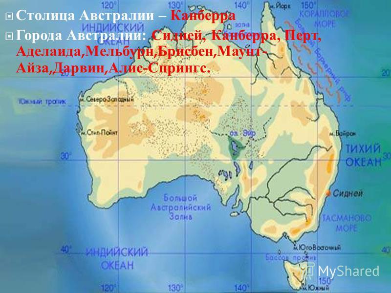 Столица Австралии – Канберра Города Австралии : Сидней, Канберра, Перт, Аделаида, Мельбурн, Брисбен, Маунт - Айза, Дарвин, Алис - Спрингс.