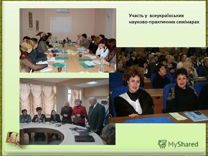 Участь у всеукраїнських науково-практичных семінарах