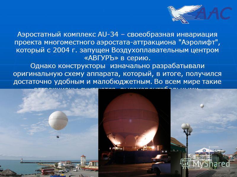 Аэростатный комплекс AU-34 – своеобразная инвариация проекта многоместного аэростата-аттракциона