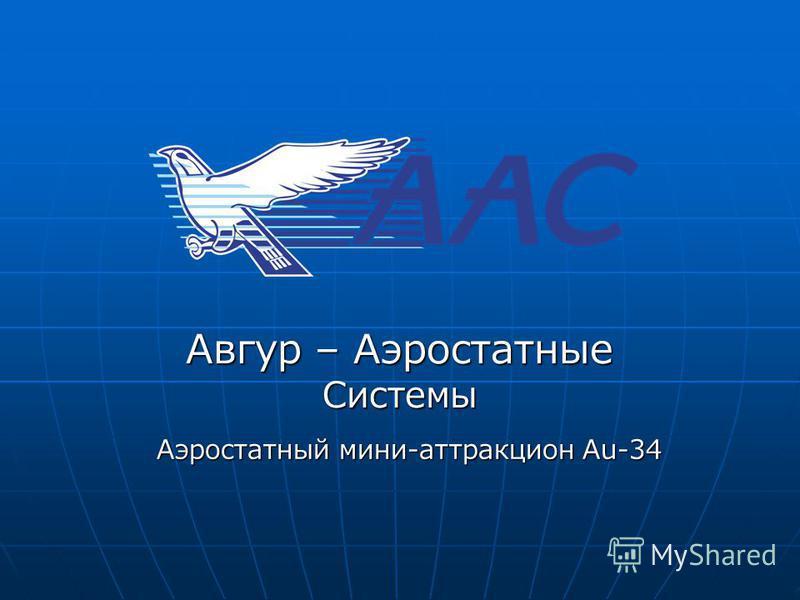 Авгур – Аэростатные Системы Аэростатный мини-аттракцион Au-34