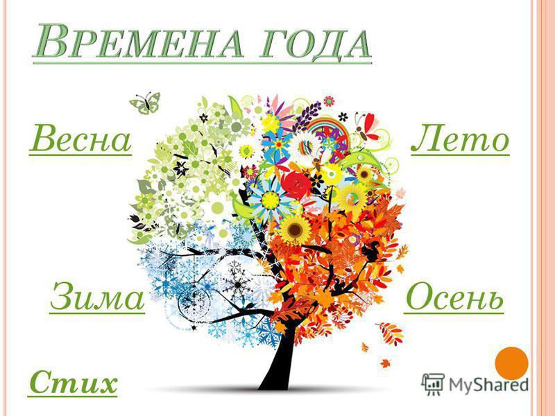 Весна Лето ВеснаЛето Зима Осень ЗимаОсень Стих