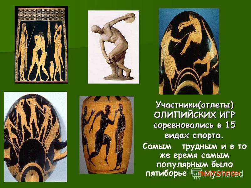 Участники(атлеты) ОЛИПИЙСКИХ ИГР соревновались в 15 видах спорта. Самым трудным и в то же время самым популярным было пятиборье – пентатлон.