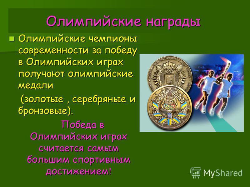 Олимпийские награды Олимпийские награды Олимпийские чемпионы современности за победу в Олимпийских играх получают олимпийские медали Олимпийские чемпионы современности за победу в Олимпийских играх получают олимпийские медали (золотые, серебряные и б