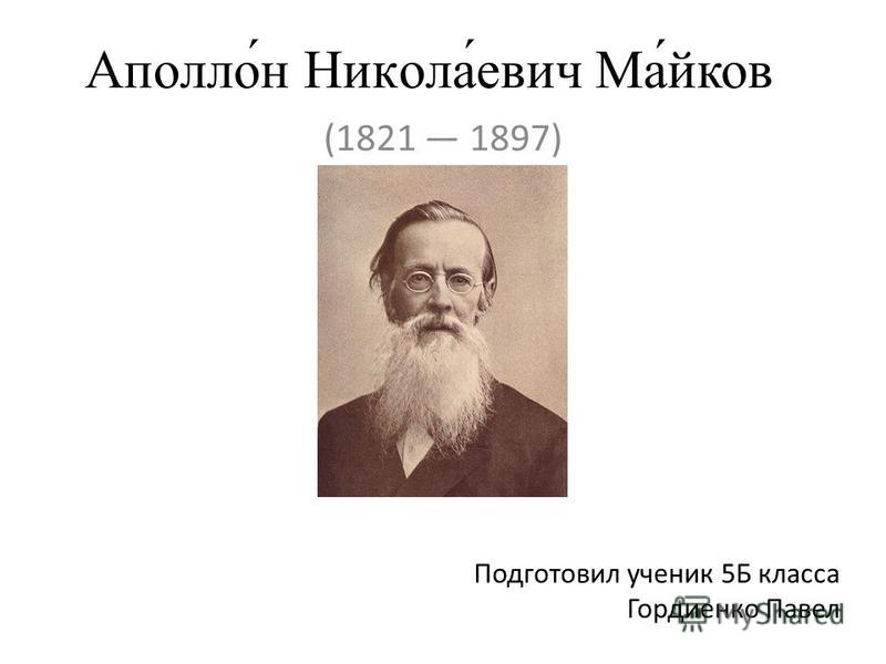 Аполло́н Никола́евич Ма́майков (1821 1897) Подготовил ученик 5Б класса Гордиенко Павел