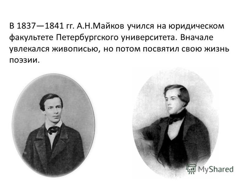 В 18371841 гг. А.Н.Мамайков учился на юридическом факультете Петербургского университета. Вначале увлекался живописью, но потом посвятил свою жизнь поэзии.