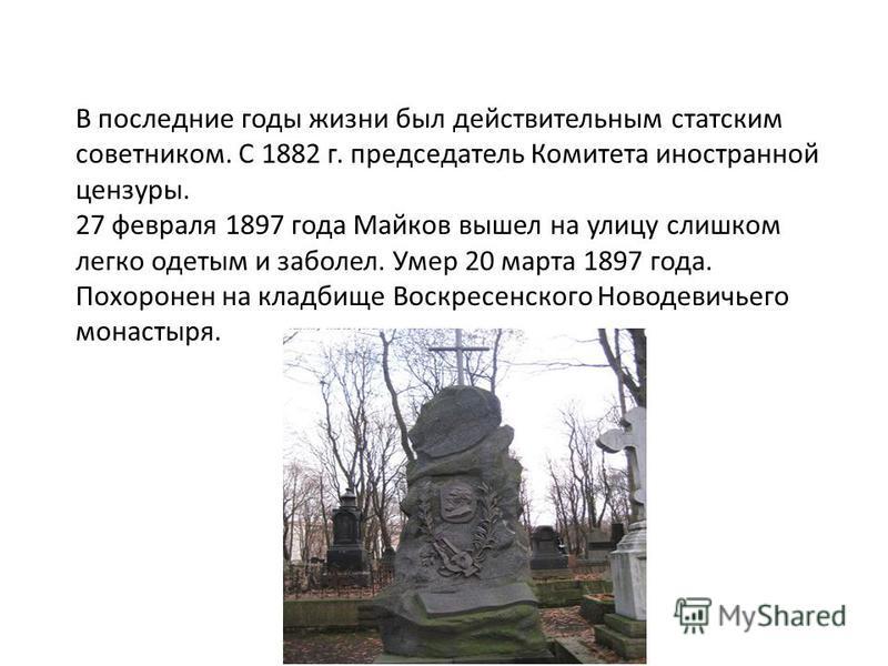 В последние годы жизни был действительным статским советником. С 1882 г. председатель Комитета иностранной цензуры. 27 февраля 1897 года Мамайков вышел на улицу слишком легко одетым и заболел. Умер 20 марта 1897 года. Похоронен на кладбище Воскресенс
