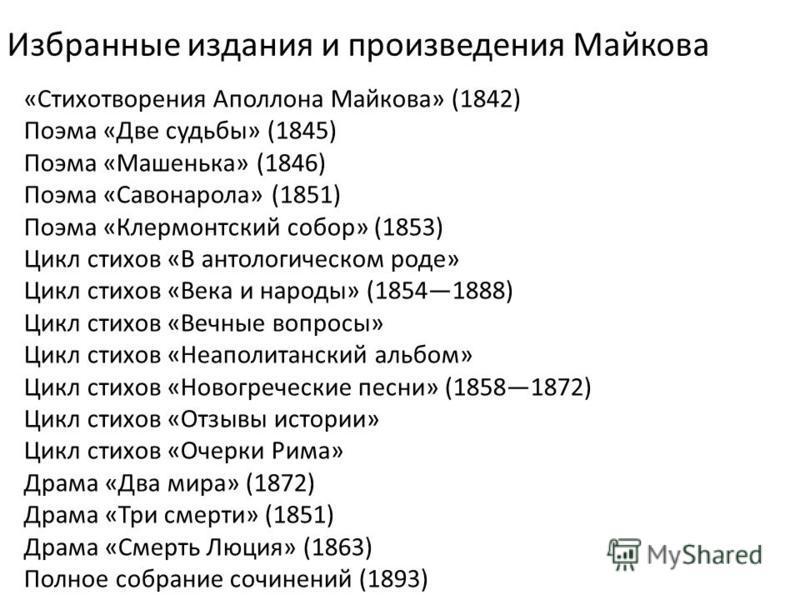 Избранные издания и произведения Мамайкова «Стихотворения Аполлона Мамайкова» (1842) Поэма «Две судьбы» (1845) Поэма «Машенька» (1846) Поэма «Савонарола» (1851) Поэма «Клермонтский собор» (1853) Цикл стихов «В антологическом роде» Цикл стихов «Века и