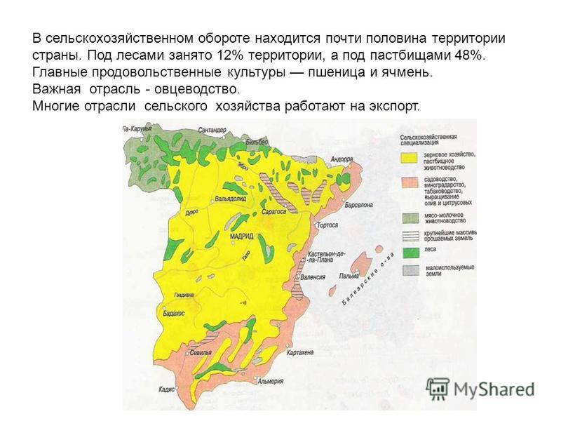 В сельскохозяйственном обороте находится почти половина территории страны. Под лесами занято 12% территории, а под пастбищами 48%. Главные продовольственные культуры пшеница и ячмень. Важная отрасль - овцеводство. Многие отрасли сельского хозяйства р