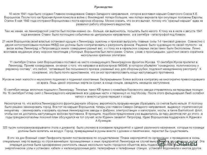 Руководство 10 июля 1941 года было создано Главное командование Северо-Западного направления, которое возглавил маршал Советского Союза К.Е. Ворошилов. После того как Красная Армия понесла в войне с Финляндией потери большие, чем потери вермахта при