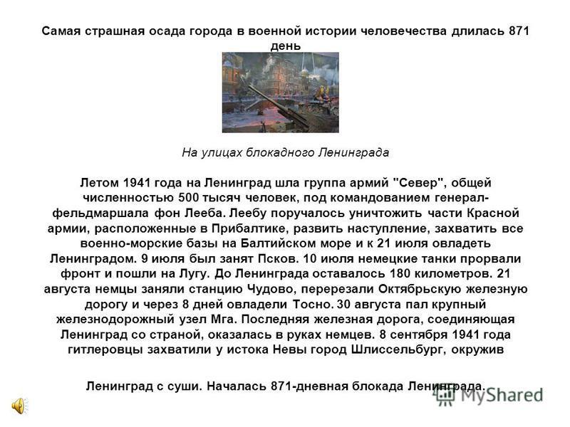Самая страшная осада города в военной истории человечества длилась 871 день На улицах блокадного Ленинграда Летом 1941 года на Ленинград шла группа армий
