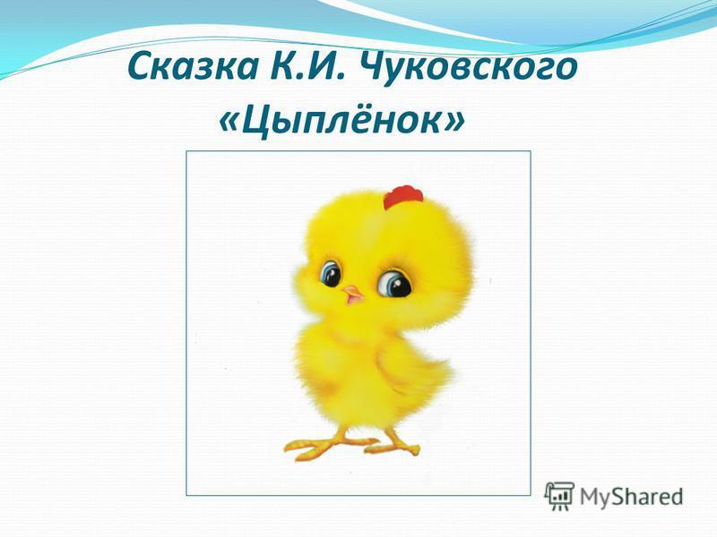 Сказка К.И. Чуковского «Цыплёнок»