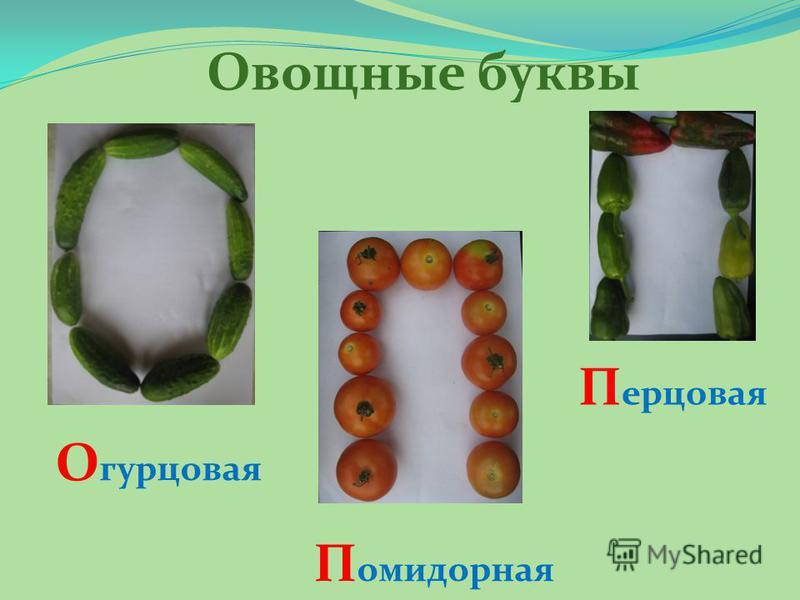 Овощные буквы О гурцовая П омидорная П ерцовая