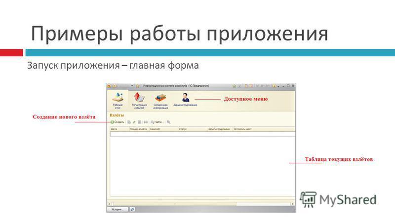 Примеры работы приложения Запуск приложения – главная форма