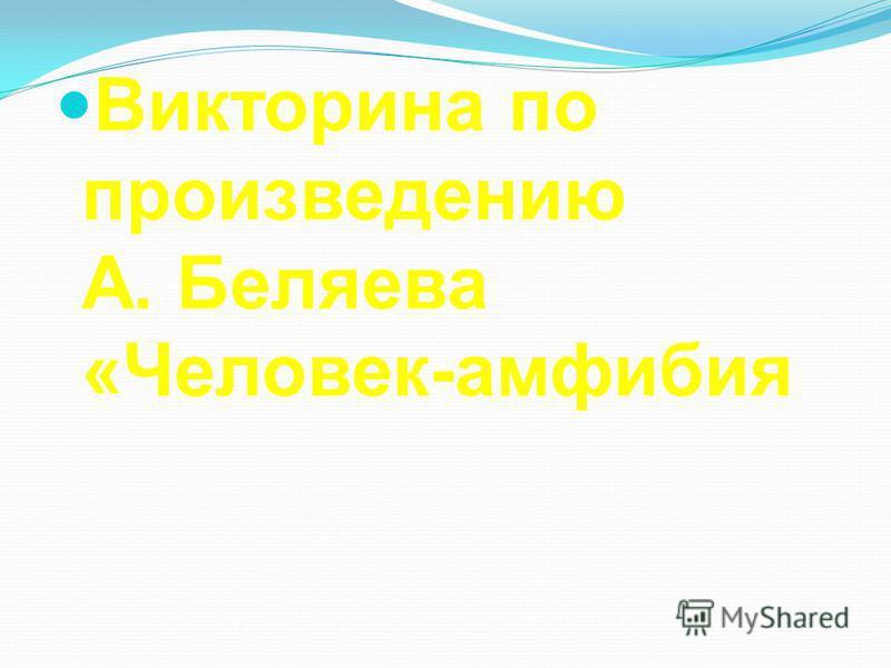 Викторина по произведению А. Беляева «Человек-амфибия