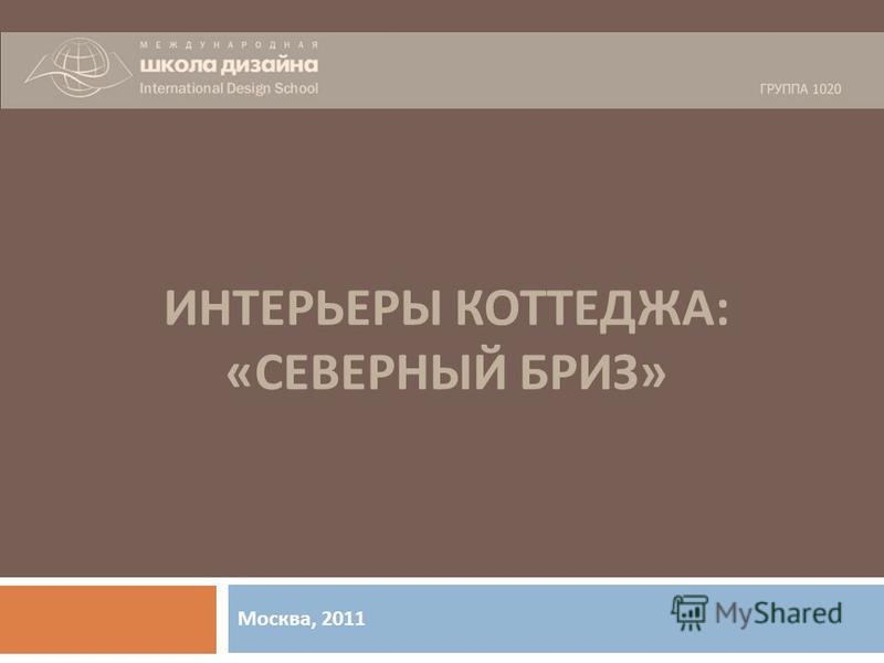 Москва, 2011 ИНТЕРЬЕРЫ КОТТЕДЖА : « СЕВЕРНЫЙ БРИЗ »