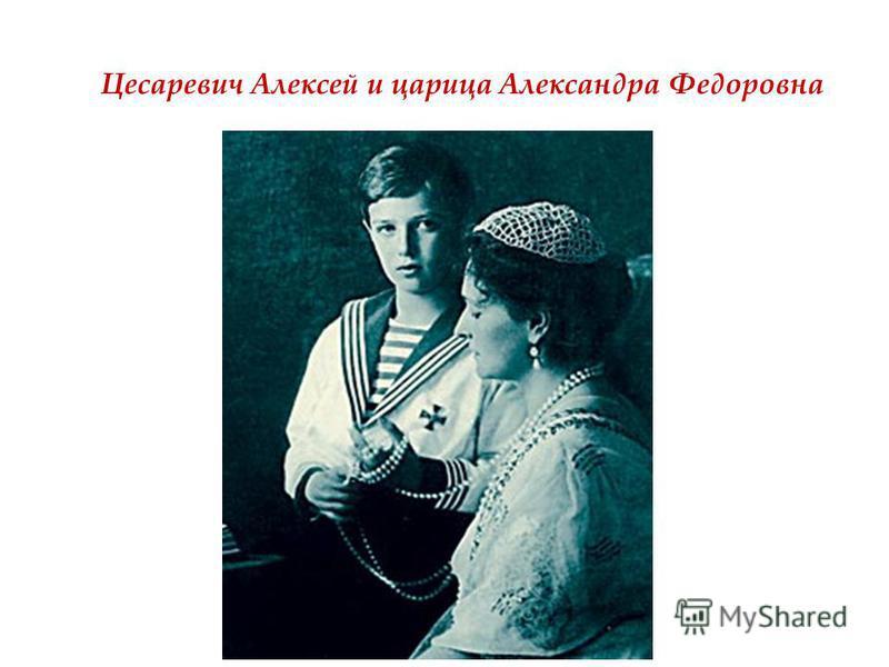 Цесаревич Алексей и царица Александра Федоровна