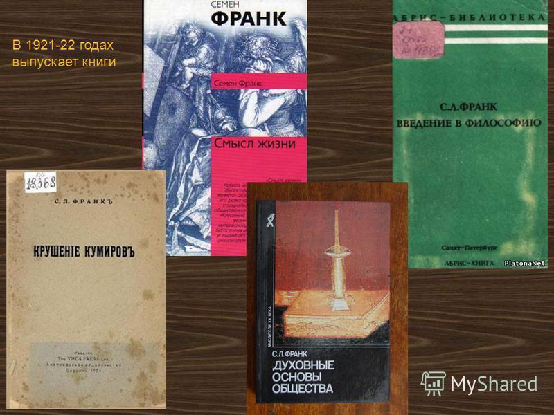 В 1921-22 годах выпускает книги