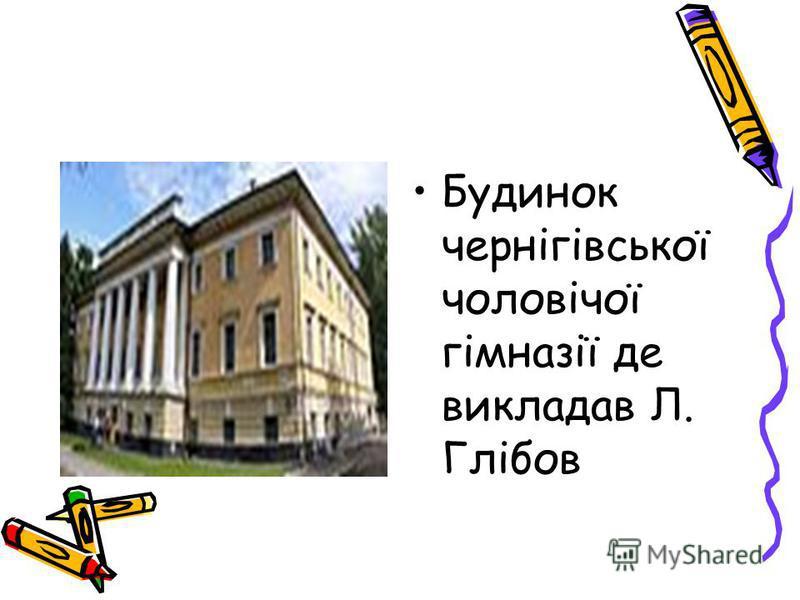 Будинок чернігівської чоловічої гімназії де викладав Л. Глібов