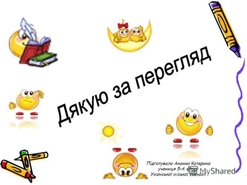 Підготувала Ананко Катерина ученица 5-А класу Уманської міської гімназії