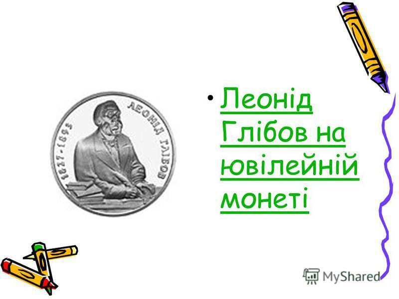 Леонід Глібов на ювілейній монетіЛеонід Глібов на ювілейній монеті