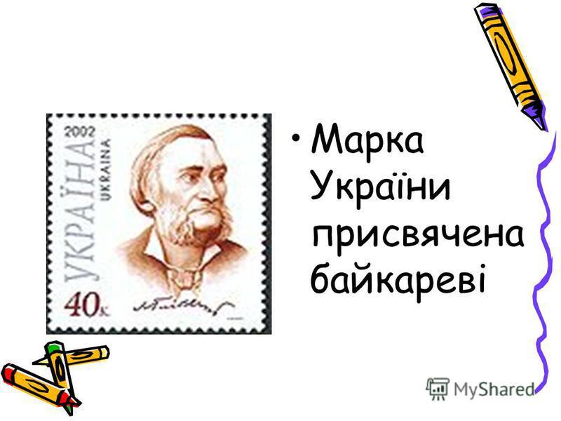 Марка України присвячена байкареві