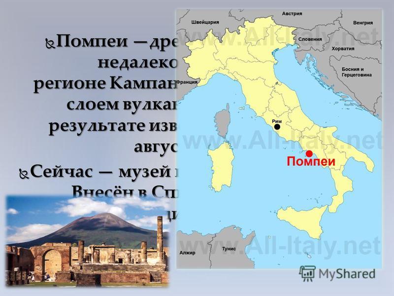 Помпеи древнеримский город недалеко от Неаполя, в регионе Кампания, погребённый под слоем вулканического пепла в результате извержения Везувия 24 августа 79 года. Помпеи древнеримский город недалеко от Неаполя, в регионе Кампания, погребённый под сло