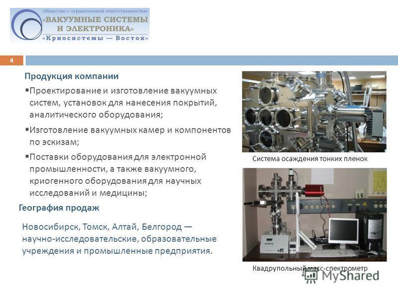 4 Продукция компании Проектирование и изготовление вакуумных систем, установок для нанесения покрытий, аналитического оборудования ; Изготовление вакуумных камер и компонентов по эскизам ; Поставки оборудования для электронной промышленности, а также