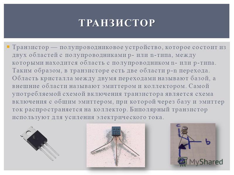 Транзистор полупроводниковое устройство, которое состоит из двух областей с полупроводниками p- или n-типа, между которыми находится область с полупроводником n- или p-типа. Таким образом, в транзисторе есть две области p-n перехода. Область кристалл