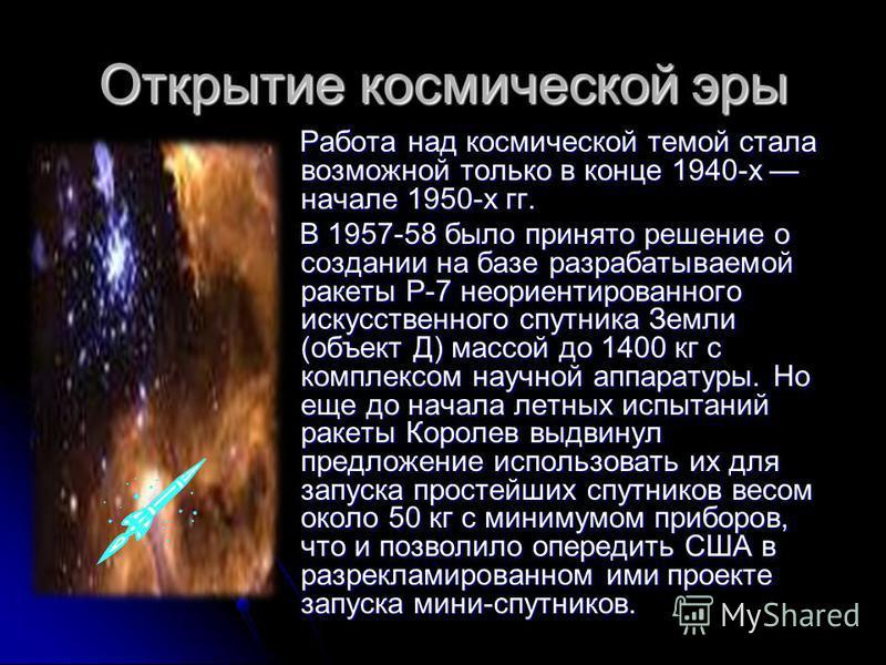 Открытие космической эры Работа над космической темой стала возможной только в конце 1940-х начале 1950-х гг. Работа над космической темой стала возможной только в конце 1940-х начале 1950-х гг. В 1957-58 было принято решение о создании на базе разра