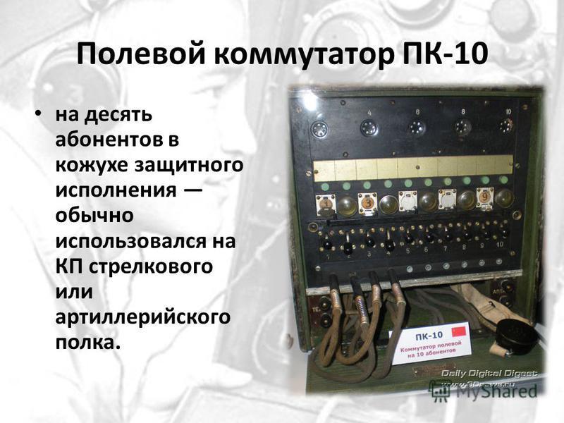 Полевой коммутатор ПК-10 на десять абонентов в кожухе защитного исполнения обычно использовался на КП стрелкового или артиллерийского полка.