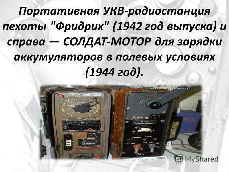 Портативная УКВ-радиостанция пехоты Фридрих (1942 год выпуска) и справа СОЛДАТ-МОТОР для зарядки аккумуляторов в полевых условиях (1944 год).